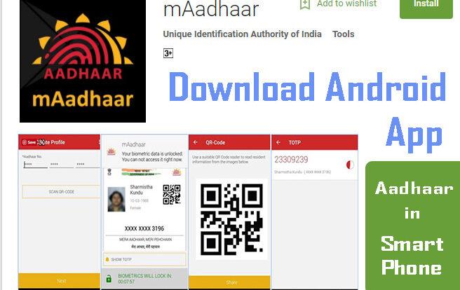 mAadhaar App .apk file download android smartphone - features of mAadhaar App App - functionalities - advantages - pros - cons - use of mAadhaar App - how to use mAadhaar App - how to link mobile number to aadhaar